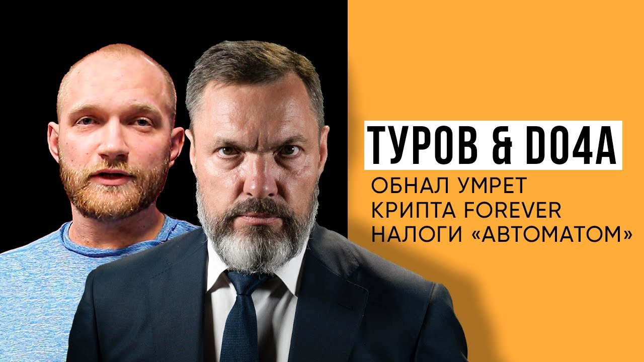 Туров & Do4a: «Обнал умрет / Крипта forever / Налоги «автоматом»