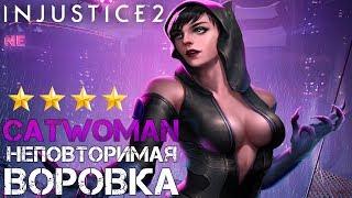 Injustice 2 Mobile - Неповторимая воровка Женщина-Кошка (ios) #24