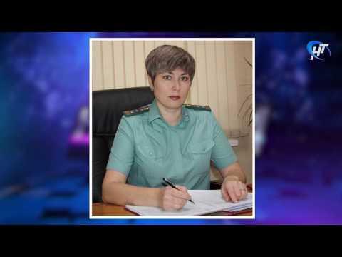 Главным судебным приставом Новгородской области назначена Татьяна Безызвестных