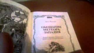 """Обзор на книгу Коты-Воители """"Западня"""""""