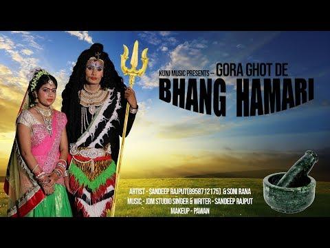 2018 Bhole Song ||Gora Ghot De Bhang Hamari || Sandeep Rajput & Soni Rana || KUNJ MUSIC