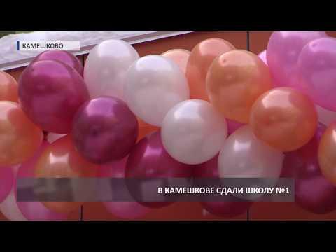 2018 12 27 Открытие школы в Камешково
