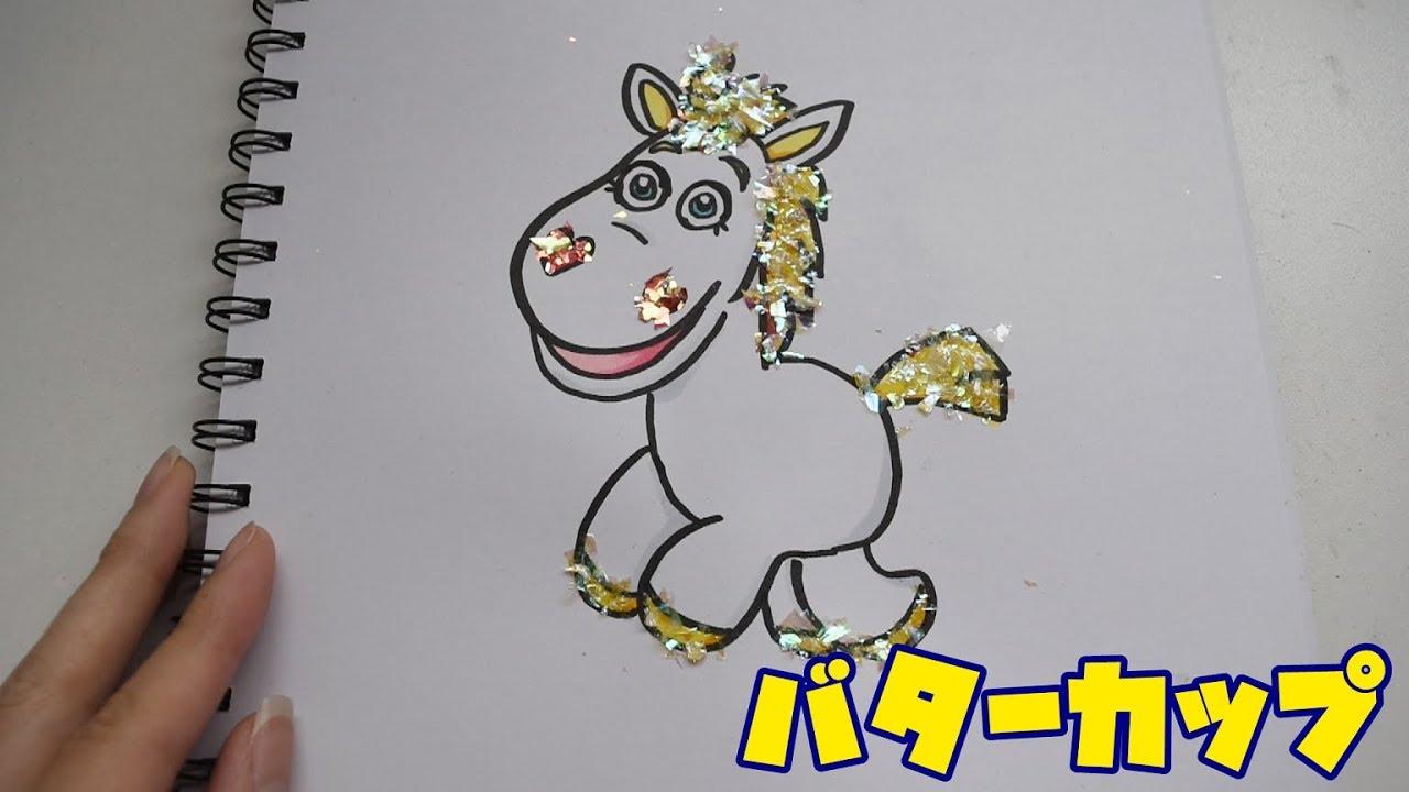 Toy Story Glitter Buttercupグリッターバターカップトイストーリー ユニコーンのキャラクターバターカップのイラスト 一発描き