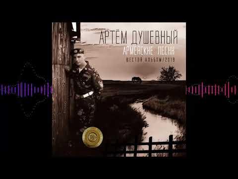 Артём Душевный - Армейские песни. Шестой альбом