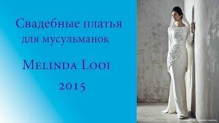 Свадебные платья для мусульманок Melinda Looi 2015