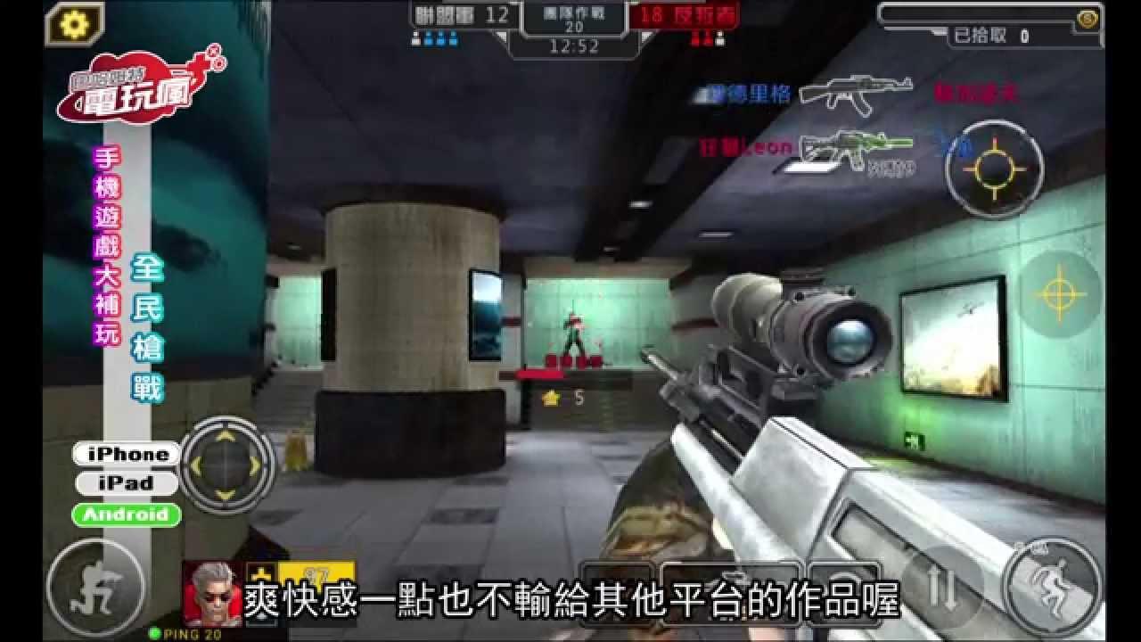 槍戰 遊戲 下載 電腦 版