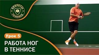 Работа ног в теннисе. Modern Tennis Footwork. Урок 5 СЕКРЕТЫ БОЛЬШОГО ТЕННИСА
