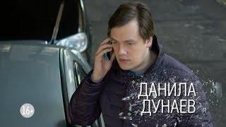 Данила Дунаев | Сериал Исчезнувшая