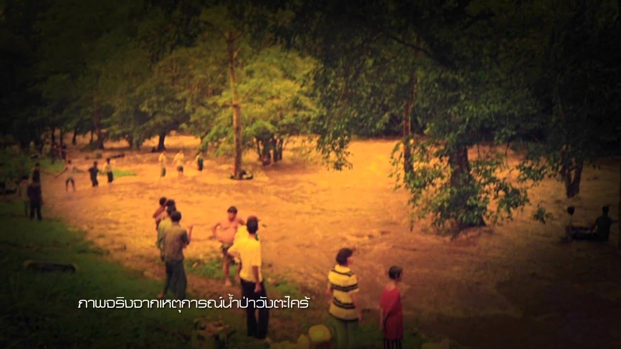 ต้องรอด : เหตุการณ์น้ำป่าไหลหลาก 9 ก.ค. 57 (1/3)