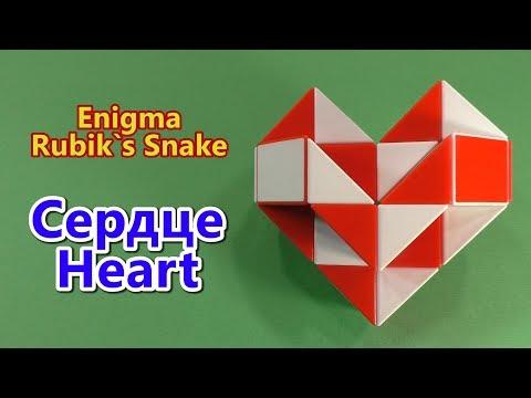 Как сделать сердце из змейки