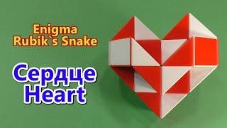 Змейка Рубика СЕРДЦЕ 4 | Rubik`s Snake HEART 4