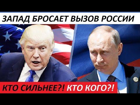 KT0 K0Г0?! ЗАПАД БРОСАЕТ ВЫЗОВ РОССИИ - новости мира