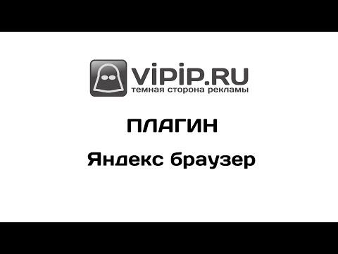 VipIP.ru: Плагин для Яндекс.Браузер