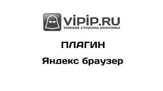 видео Настройка плагинов в яндекс браузере
