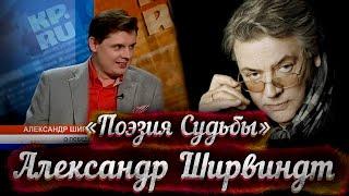 Уморительная беседа А. Ширвиндта с Е. Понасенковым