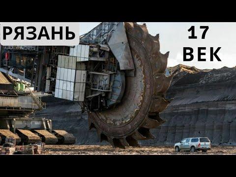 Скрываемое прошлое Рязанской области