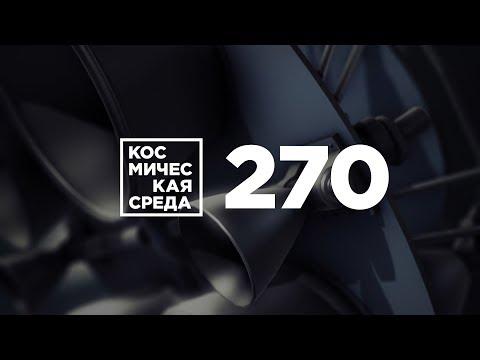 Космическая среда № 270 от 12 февраля 2020 года