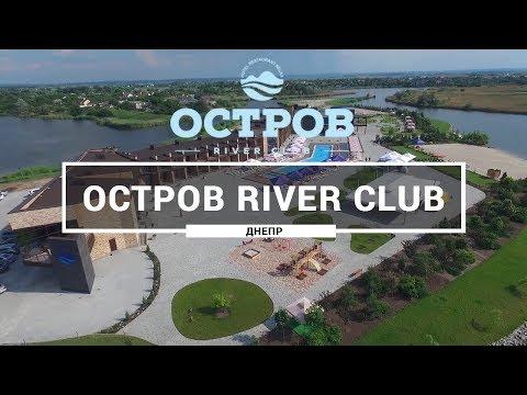 Комплекс Остров River Club, Днепр. Как выглядит комплекс Ostrov River Club с высоты