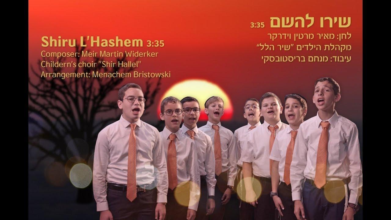 שירו להשם -  מאיר מרטין וידרקר - מארח את 'שיר הלל'   Shiru L'Hashem - Shir Hallel - Martin Widerker