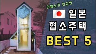 일본의 협소주택 BEST 5 ? 정말 독특해!