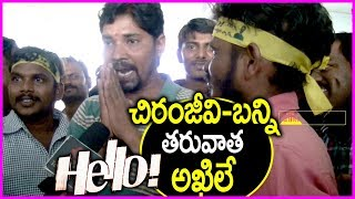 Public Reaction After Watching Akhil Dance Performance In Hello Movie | Review/Public Talk