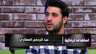 عبد الرحمن العطاري