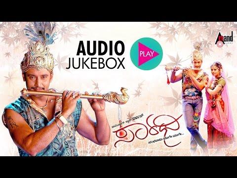 Saarathee | Kannada Audio Jukebox | Darshan | Deepa Sannidhi| V.Harikrishna