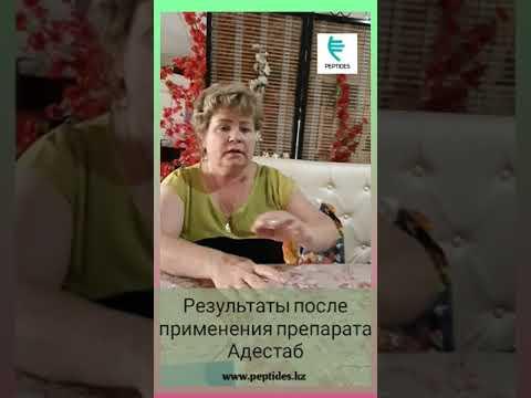 """Один из видео отзывов после применения препарата """"Адестаб """""""