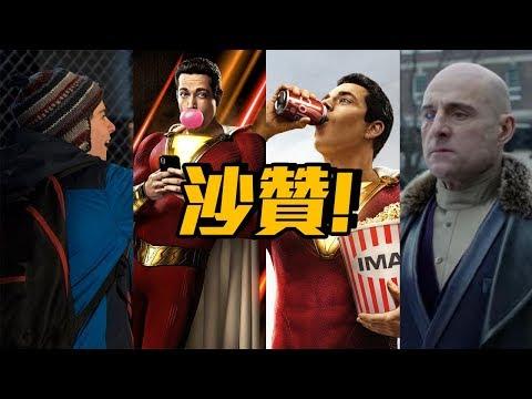 【點評】《沙贊!》-真正的驚奇隊長 DC電影的救星?!  | 超粒方