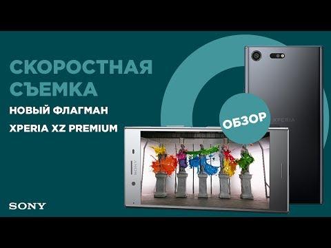 Sony Xperia XZ Premium - такой камеры ни у кого нет!