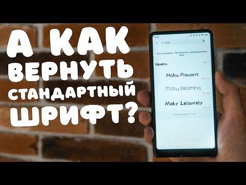 ✍ Как вернуть стандартный шрифт в Xiaomi (MIUI)