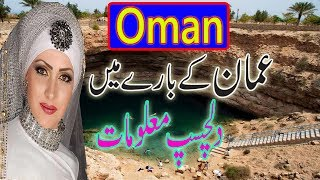 Amazing Facts about Oman in urdu - History of Oman