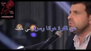 رح ترجعي ناجي الاسطا وصلاح الكردي كاريوكي 2018 karaoke