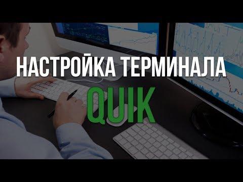 Настройка терминала Quik для торговли фьючерсами