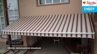 видео Купить в Москве маркизы перголы.  Смарт Консалтинг