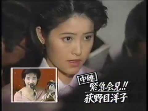 荻野目洋子 記者会見 1990