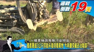 挖土機開挖還不夠 鑽探機今採樣重金屬汙染黑韓無極限? 少康戰情室 20191223
