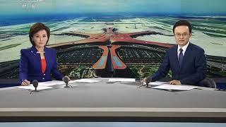 [24小时]北京大兴国际机场今天正式投运通航 南航CZ3001航班首飞  CCTV