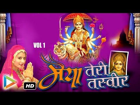 Navratri Special: Rajasthani Garba Songs 2016 | | Maiya Teri Tasveer Vol 1 | Vaibhav | Audio Jukebox