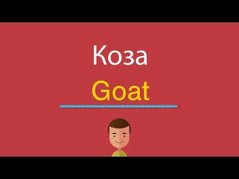 Как коза по английски