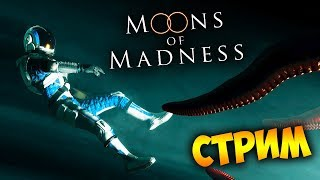 КОСМОС И ЛАВКРАФТ. УЖАСЫ МАРСА - Moons of Madness (стрим) #1