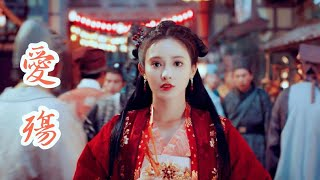 愛殤Love Catastrophe - 小時(原唱)🎧群像版MV 一首經典的傷感情歌Chinese Sad love song