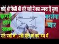पति पत्नी की मुहब्बत के लिए ताबीज़ - pati ko vash me karne ka saral upay in hindi-वशीकरण यन्त्र
