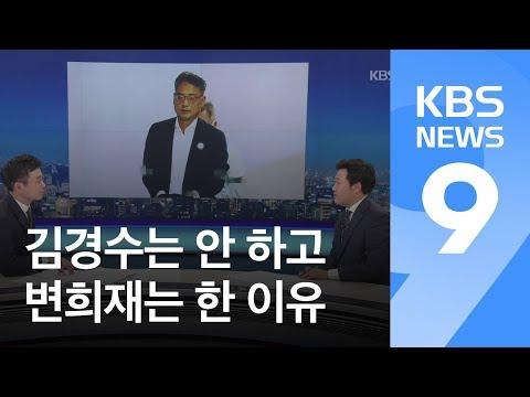 """[뉴스줌인] """"나 수갑 안 찰래""""…재판 안 나온 변희재 / KBS뉴스(News)"""