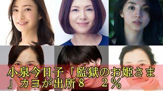 小泉今日子「監獄のお姫さま」カヨが出所8・2% 小泉今日子「監獄のお...