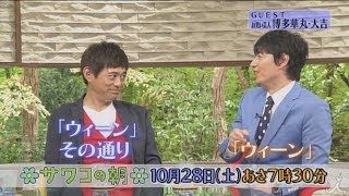 土曜あさ7時30分 『サワコの朝』10月28日のゲストは、お笑い芸人の博多...