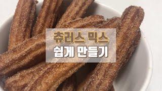 [홈베이킹] 츄러스 믹스로 간단한 간식 만들기