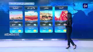 النشرة الجوية الأردنية من رؤيا 2-7-2019 | Jordan Weather