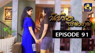 SIHINA SAMAGAMA Episode 91 ||''සිහින සමාගම'' ||  06th October 2020 Thumbnail