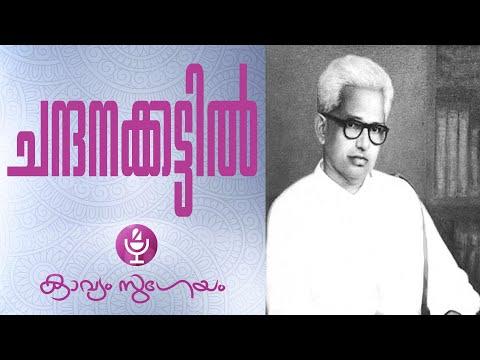 Chandanakkattil-G. Sankara Kurup